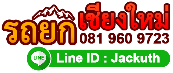 logo เชียงใหม่
