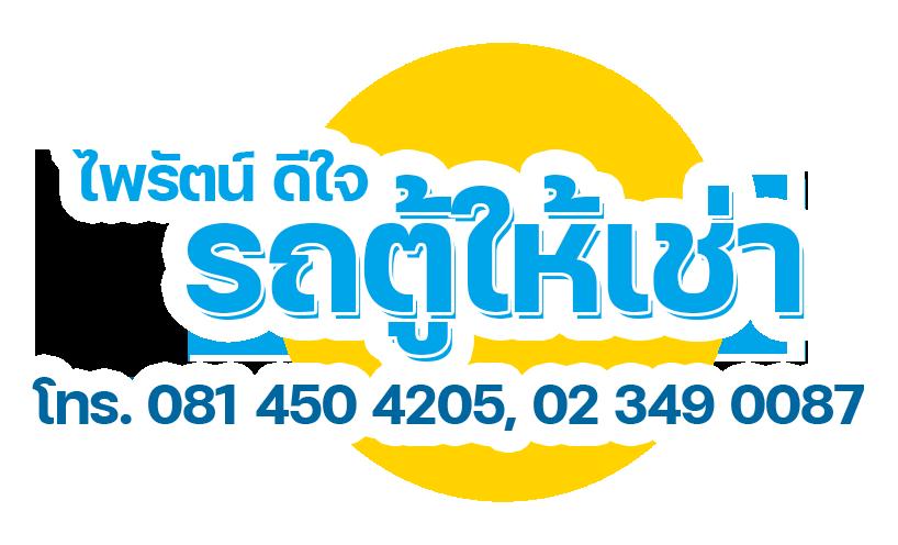 logo ไพรัตน์