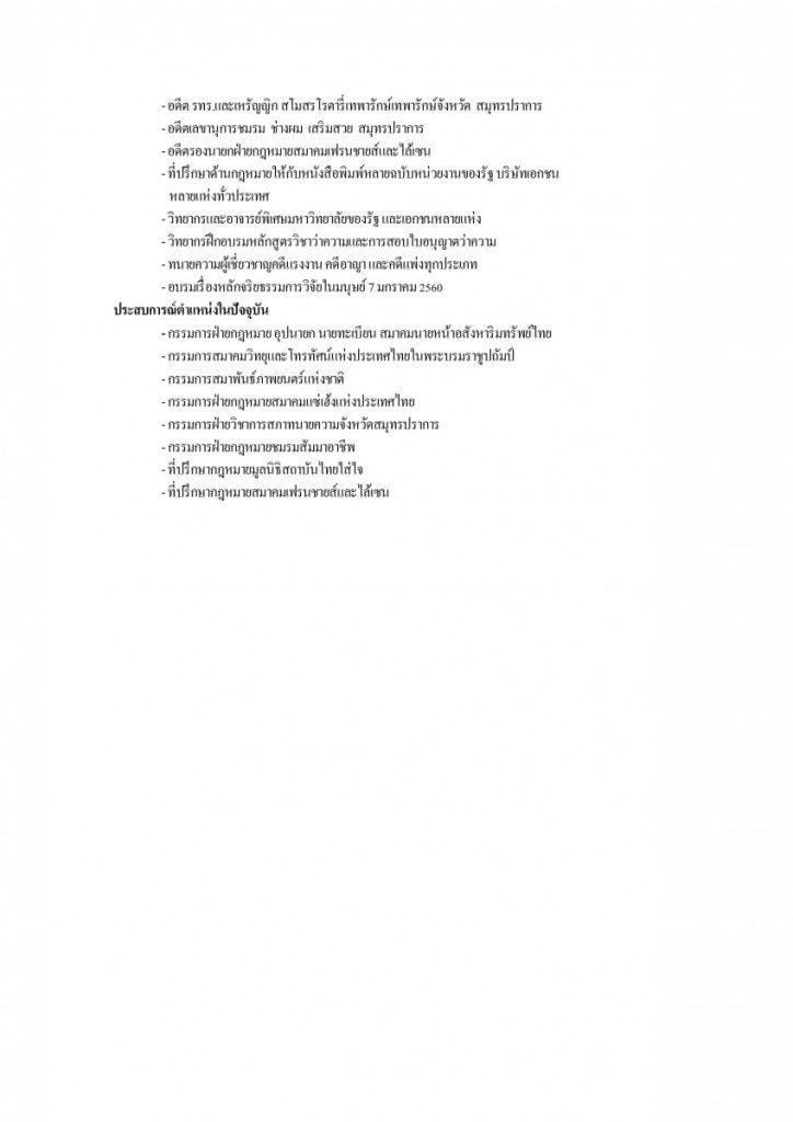 ประวัติ หน้าที่ 3